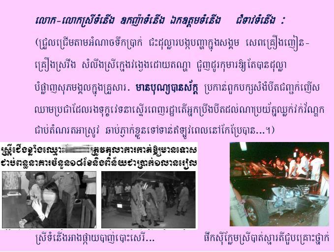 https://note4today.files.wordpress.com/2010/12/khmer-7.jpg